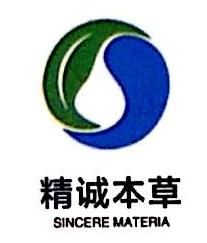 安徽精诚本草生物科技有限公司