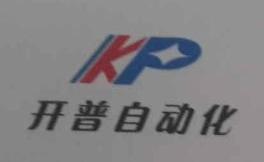 鞍山开普自动化系统工程有限公司