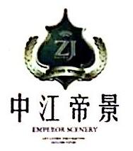 辽宁中江房地产开发有限公司