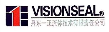丹东一正(集团)流体技术有限责任公司