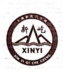 太湖县新屹汽车城有限责任公司