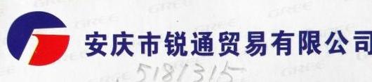 安庆市锐通贸易有限公司