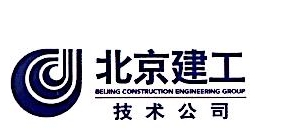 北京建筑技术发展有限责任公司