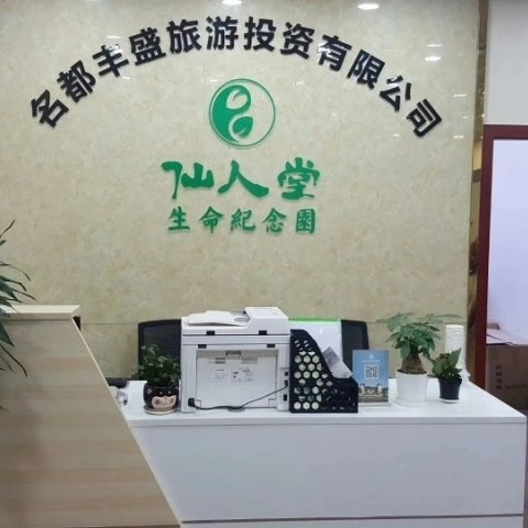 重庆名都丰盛旅游投资有限公司
