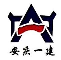 安庆市第一建筑安装工程公司