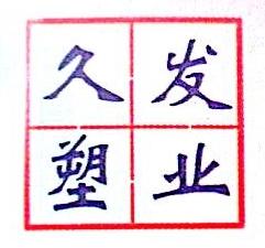 安庆市久发塑业有限责任公司