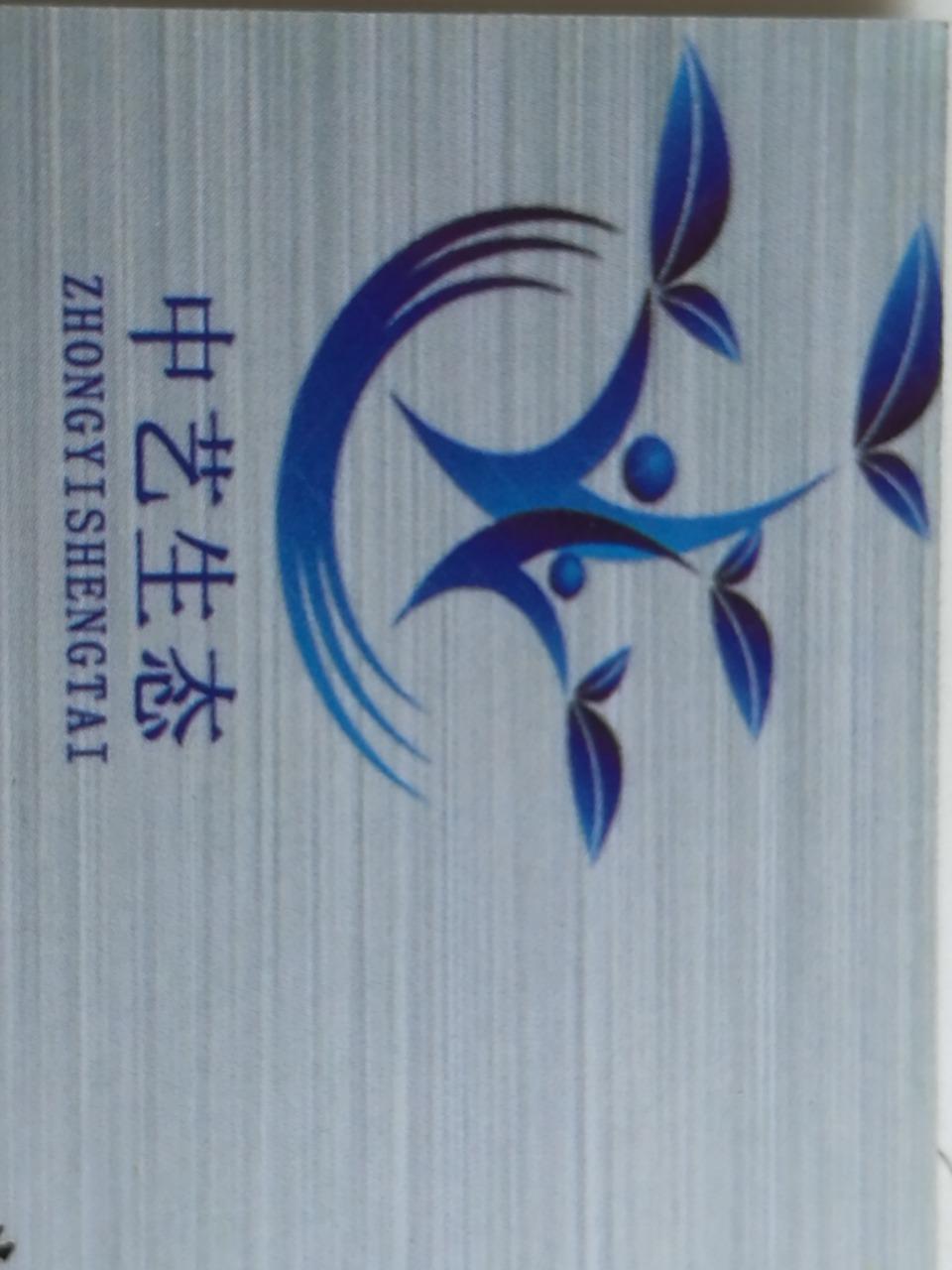 蚌埠中艺生态环境工程有限公司