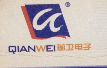 蚌埠市前卫电子科技发展有限公司