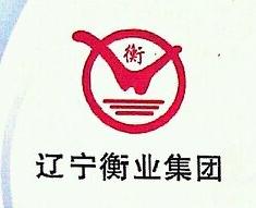 鞍山衡业专用汽车维修服务有限公司