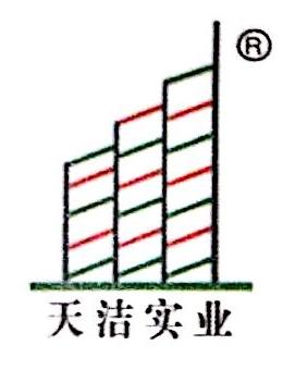辽宁天洁实业有限公司