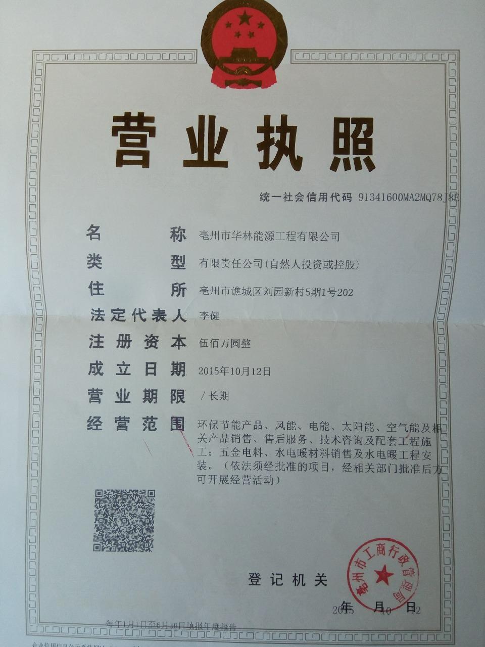亳州市华林能源工程有限公司