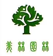 安徽美林园林绿化有限公司