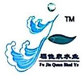 亳州福佳泉水业有限公司