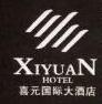 安徽省喜元酒店管理集团有限公司