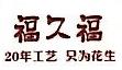 安庆市九福食品有限公司