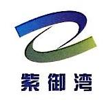 紫御湾投资管理有限公司
