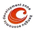 蚌埠经济开发区招商中心