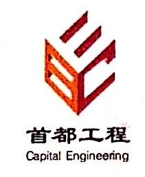 北京首都工程有限公司